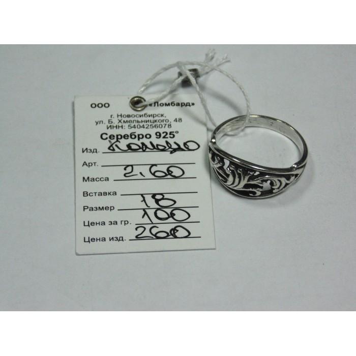 Товары ломбард стоимость серебра 925 пробы определения логарифма Наш